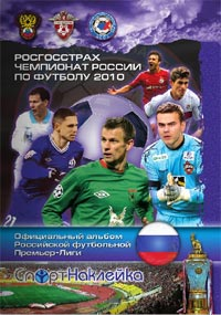 SportsSticker Russian Football Premier League 2010