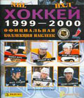 Panini NHL Hockey 1999-2000