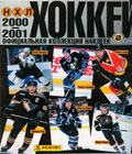 Panini NHL Hockey 2000-2001