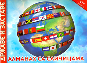 Simulacija World's countries and Flags