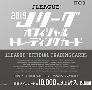 Epoch J. League Official Trading Cards 2019