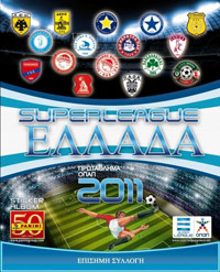 Panini Superleague Ελλάδα 2010-2011
