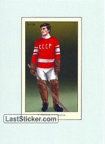 Vladislav Tretiak (100 Years of Hockey Card Collecting)